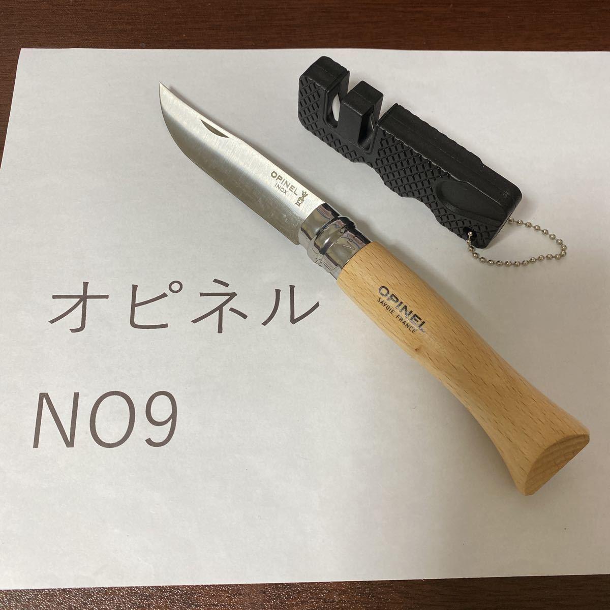 オピネル OPINEL ステンレススチール no9 並行輸入品 シャープナー
