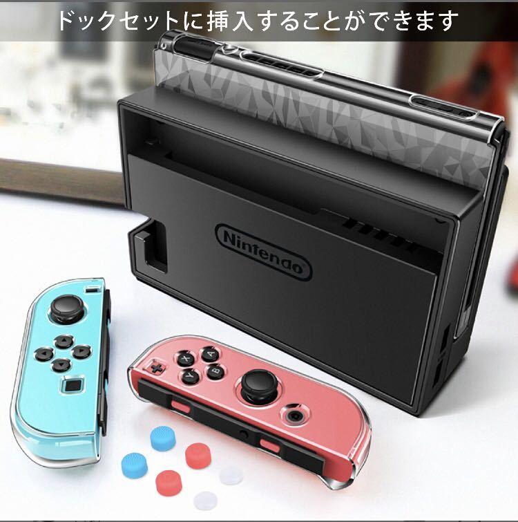 ニンテンドースイッチ カバー ハードケース ドック対応 セパレート Nintendo Switch ハードケース 保護カバー 液晶保護 衝撃 保護