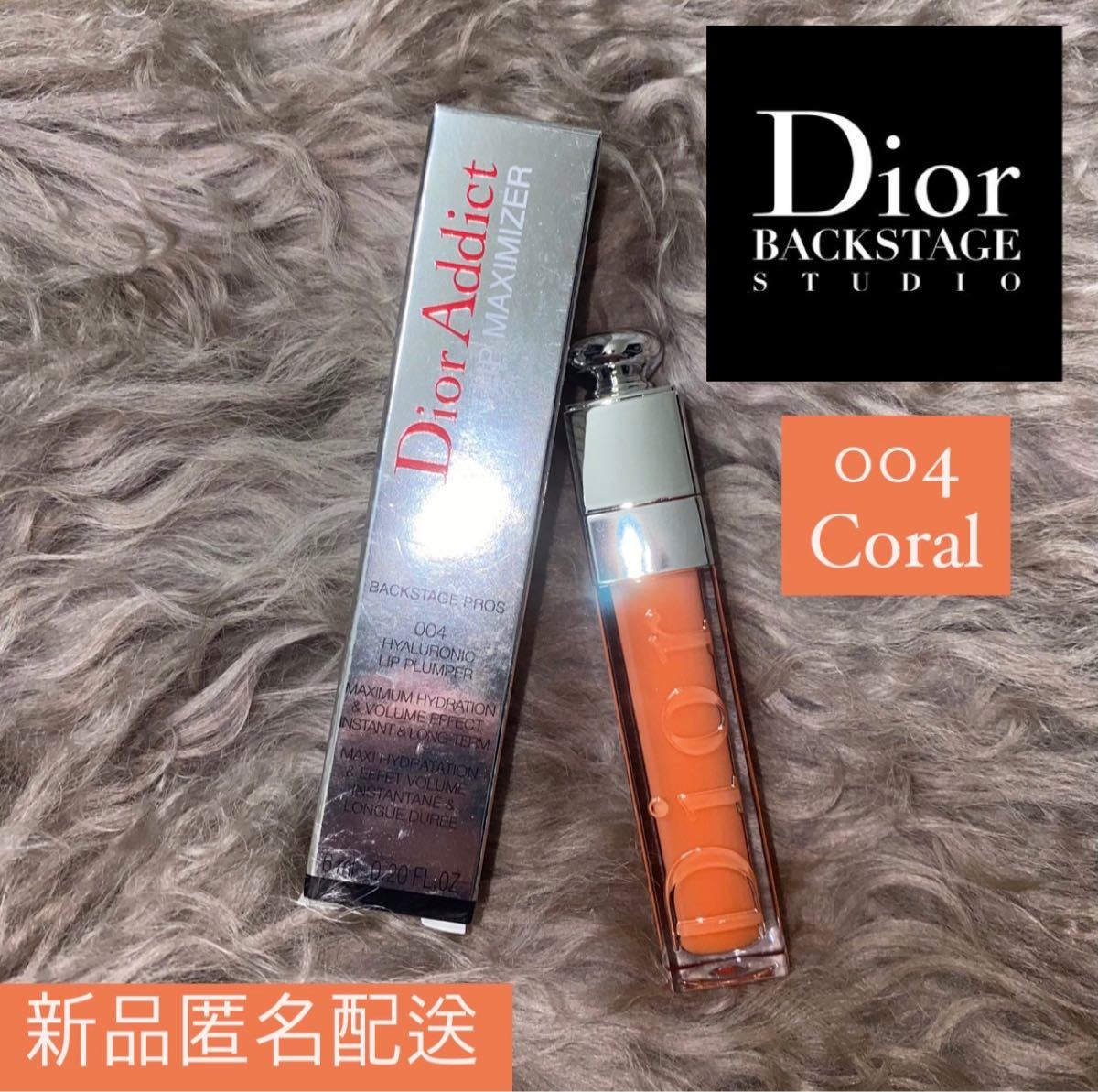 新品☆ Dior マキシマイザー リップグロス 004 コーラル オレンジ lip リップケア プランパー ディオール