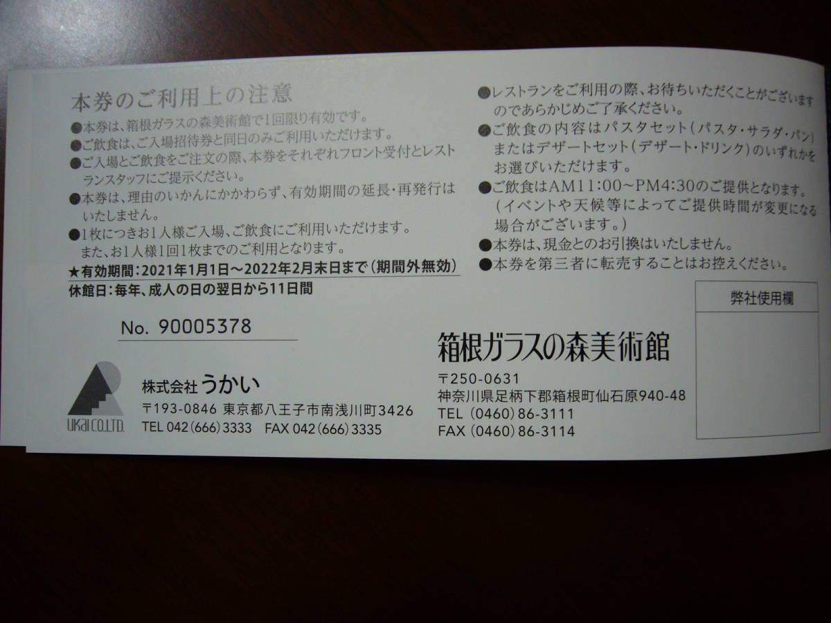 即決★うかい UKAI 株主優待券 箱根ガラスの森美術館 飲食付入場招待券_画像2