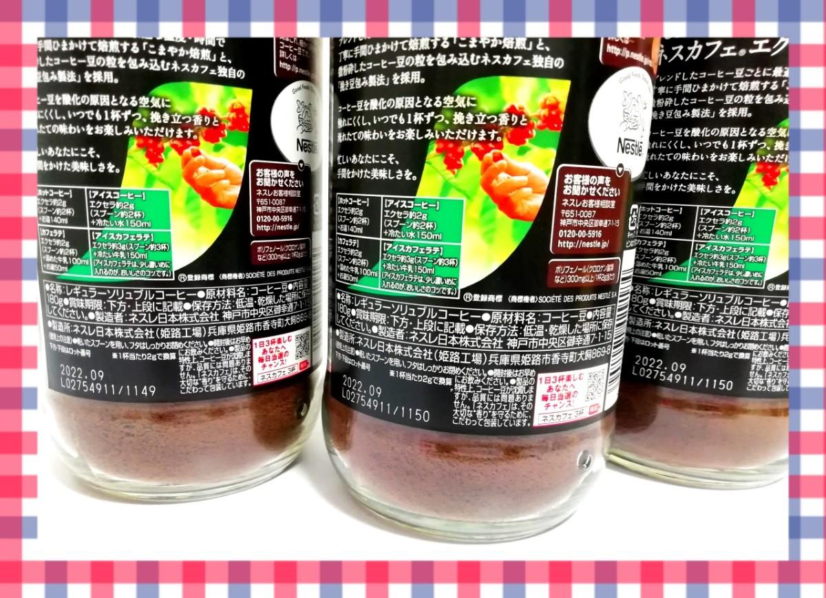 ネスカフェ  エクセラ  インスタントコーヒー  【 180g 】3本セット
