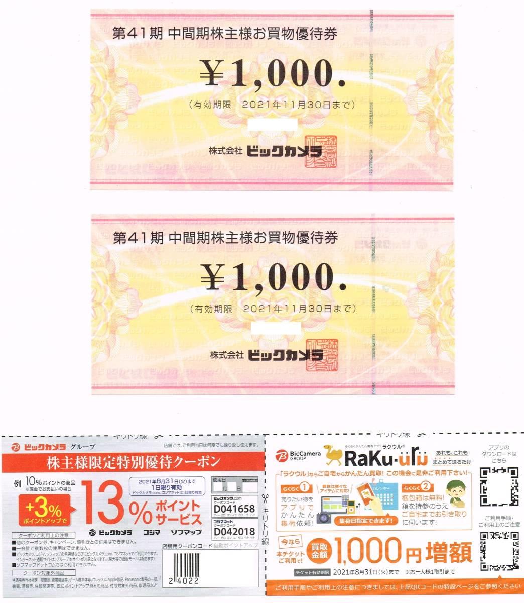 ◆ ビックカメラ 株主優待券 2,000円 (有効期限 2021/11/30まで) 普通郵便 送料込_画像1
