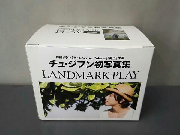 チュ・ジフン初写真集 / LANDMARK‐PLAY