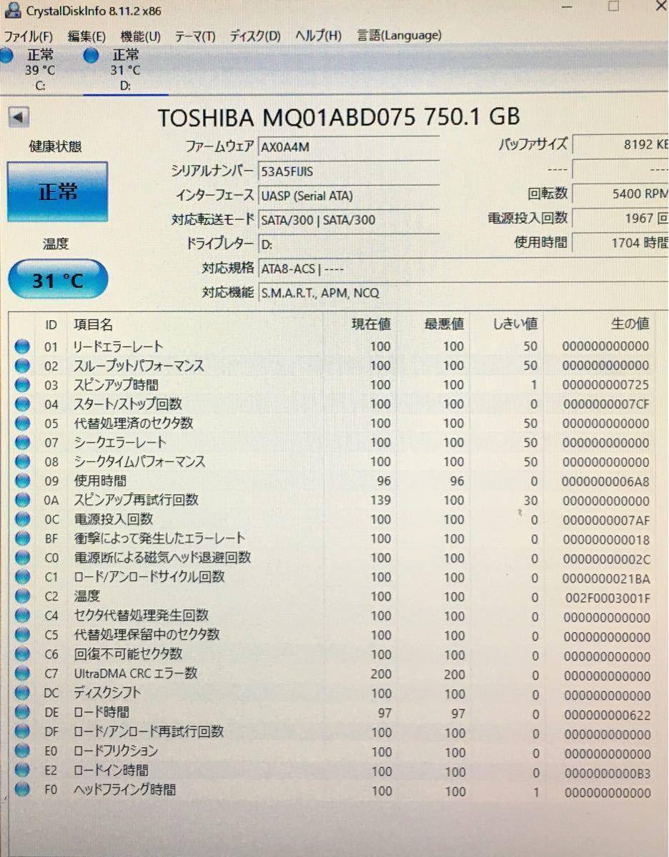 外付け ハードディスク ポータブル電源不要【HDD 750GB 2.5インチ USB3.0】