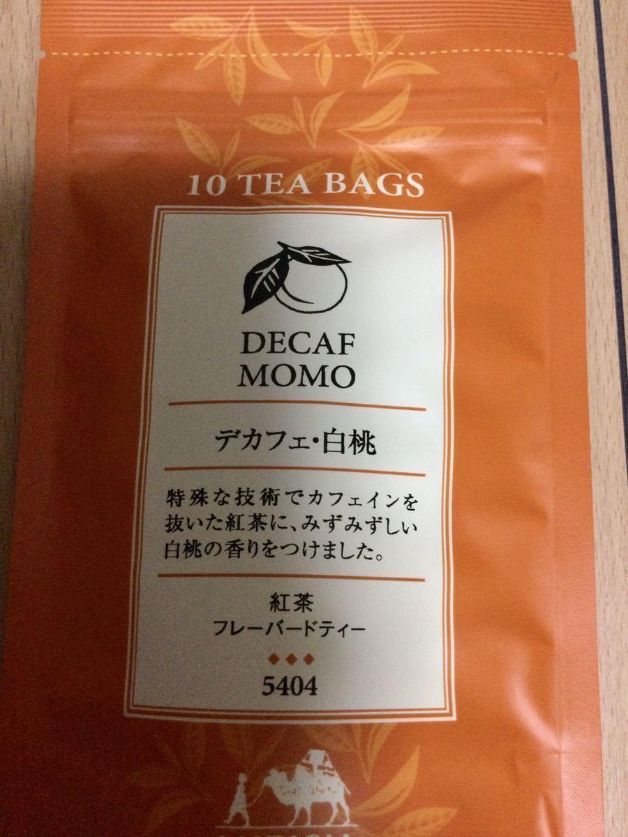 ルピシア LUPICIA☆紅茶 ティーバッグ☆デカフェ・サクランボ&デカフェ・白桃☆2パック☆新品