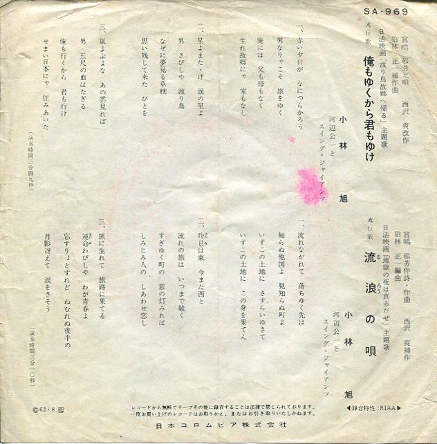 即買 EP盤 小林旭 俺もゆくから君も行け/流浪の唄_画像2
