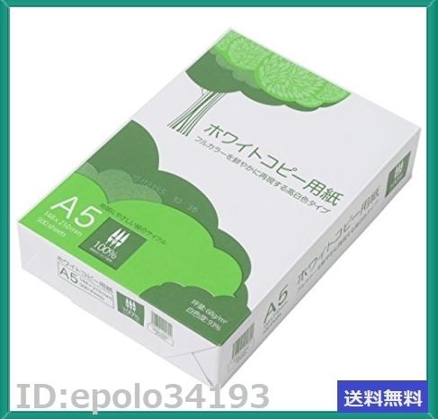 新品サイズA5 APP 高白色 ホワイトコピー用紙 A5 白色度93% 紙厚0.09mm 5000枚(500枚10冊TOXN_画像3