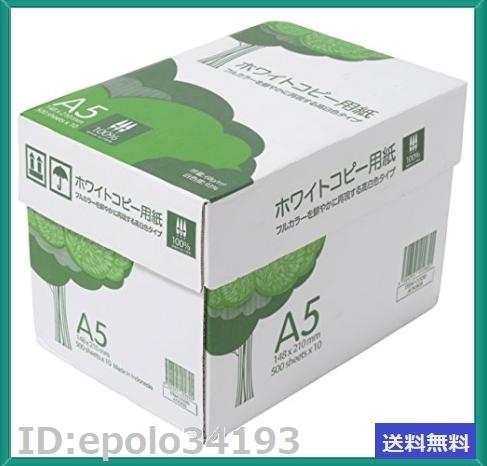 新品サイズA5 APP 高白色 ホワイトコピー用紙 A5 白色度93% 紙厚0.09mm 5000枚(500枚10冊TOXN_画像1