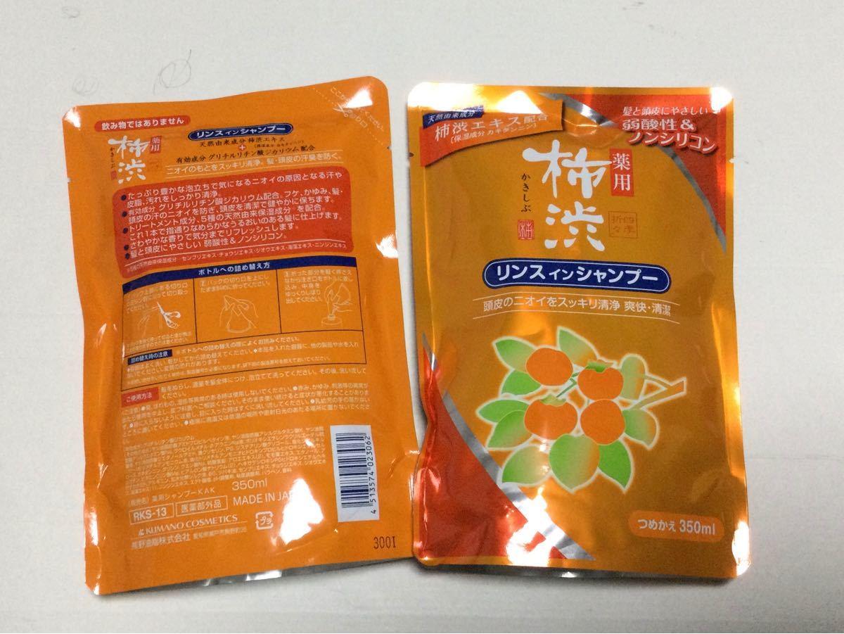 薬用 熊野コスメ柿渋 リンス イン シャンプー 詰め替え用2個セット