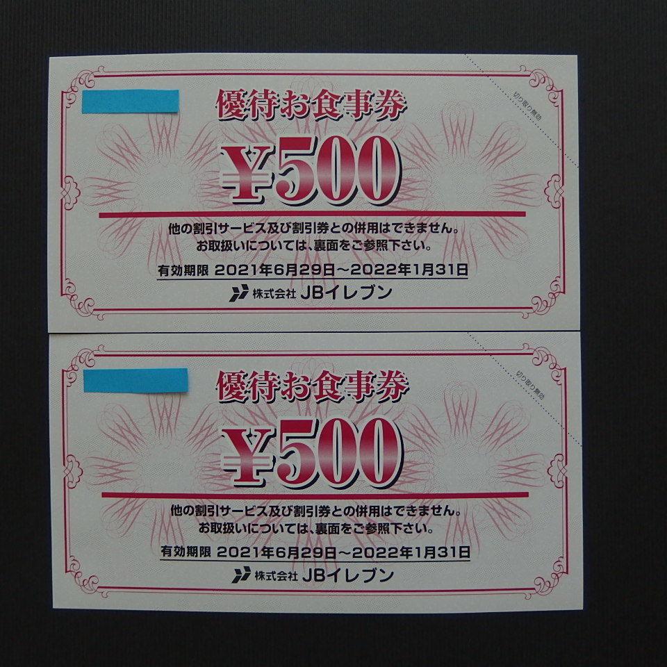 ☆ JBイレブン・グルメ杵屋 株主優待お食事券 500円券×4枚 ☆_画像1