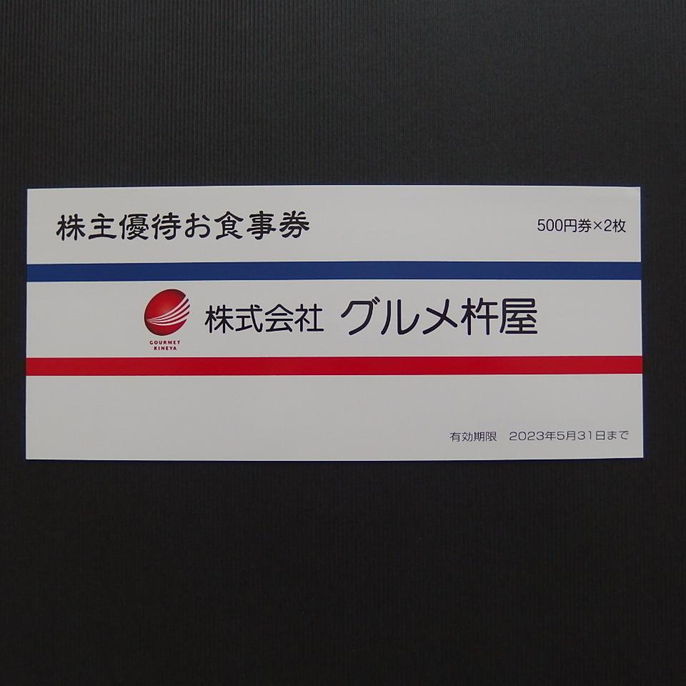 ☆ JBイレブン・グルメ杵屋 株主優待お食事券 500円券×4枚 ☆_画像2