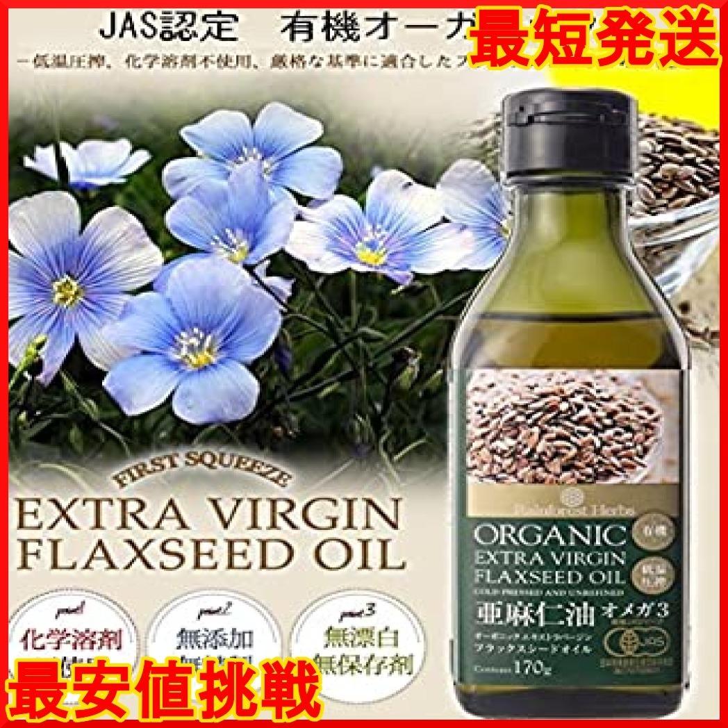 新品有機亜麻仁油1本 JASオーガニック認定 エキストラ バージン フラックスシードオイル 有機 亜麻仁油 17SPE4_画像3