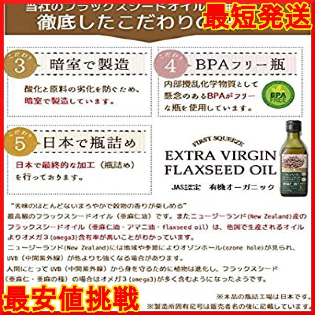 新品有機亜麻仁油1本 JASオーガニック認定 エキストラ バージン フラックスシードオイル 有機 亜麻仁油 17SPE4_画像6