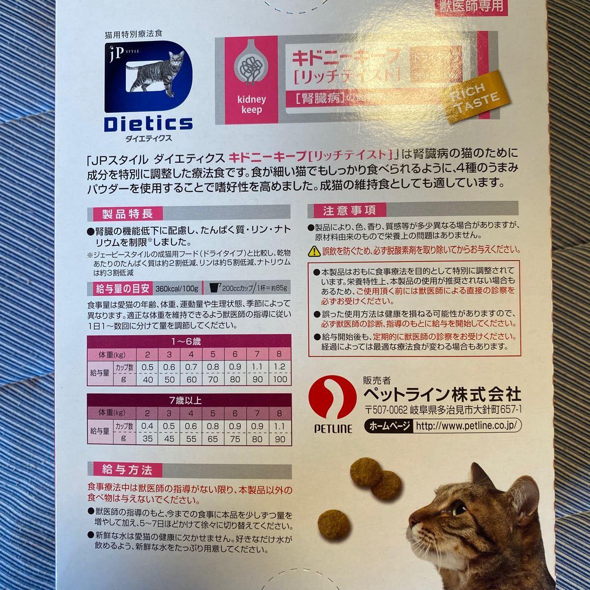 猫用 キドニーキープリッチテイスト