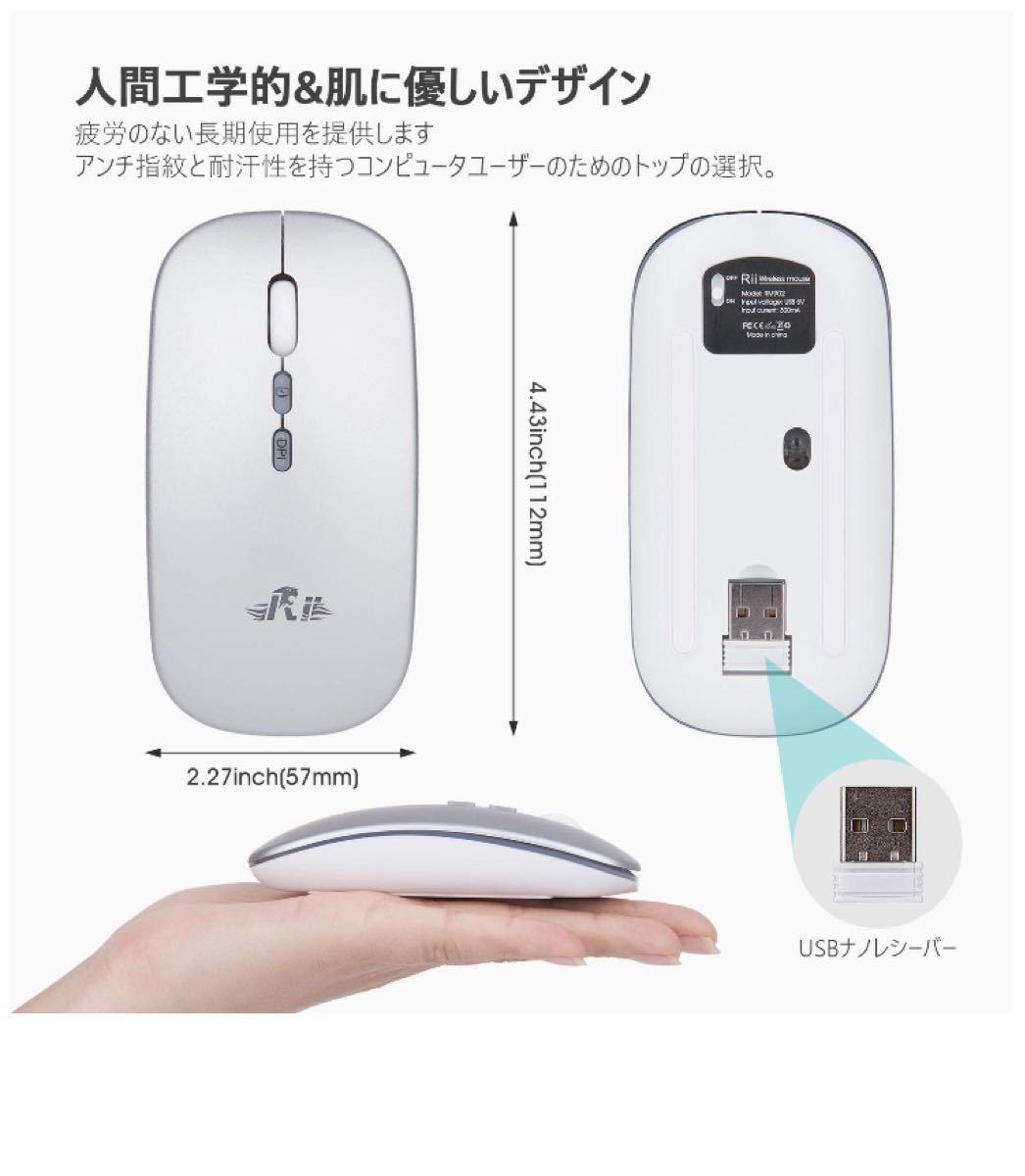 ワイヤレスマウス 充電式 長時間無線マウス 静音超薄型 持ち運び便利省エネルギー