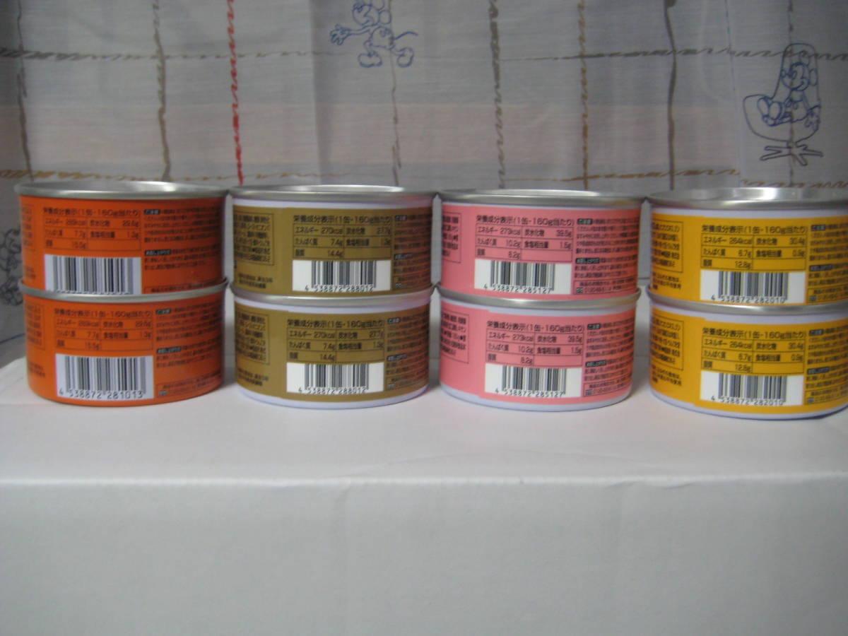★★★未使用★今話題の非常用保存食・吉野家の缶飯 缶詰8缶セット・常温でも温めても( ^ω^)・・・★★★_画像4