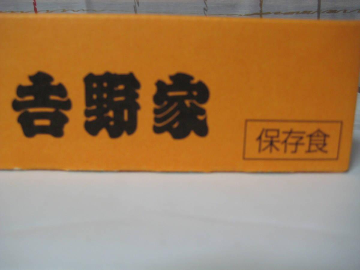 ★★★未使用★今話題の非常用保存食・吉野家の缶飯 缶詰8缶セット・常温でも温めても( ^ω^)・・・★★★_画像6