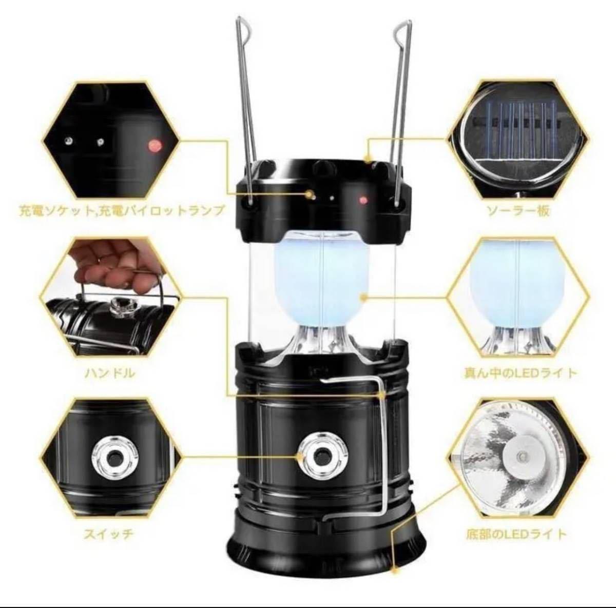送料無料(ブラック) LEDランタン 懐中電灯 ソーラーパネル搭載 ソーラー充電 usb充電式 2in1給電方法 防災 携帯式 ポータブル