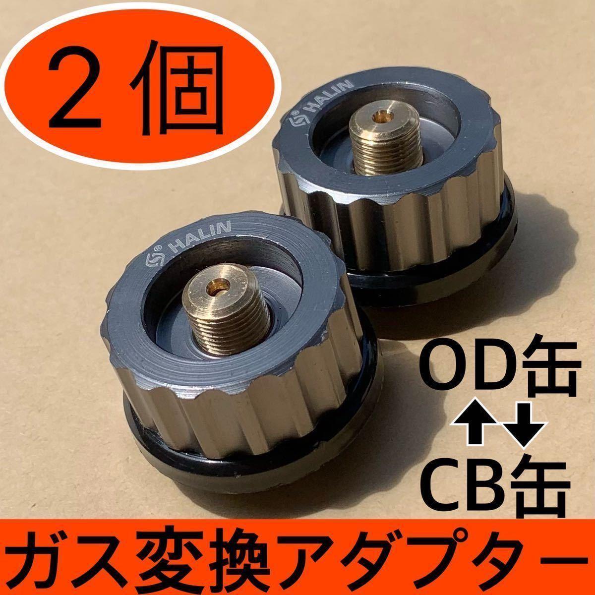 【2個セット】変換アダプター バーナー ガス アウトドア カセットガス OD缶 からCB缶 CB缶からOD缶 互換 カセットボンベ カセットガス