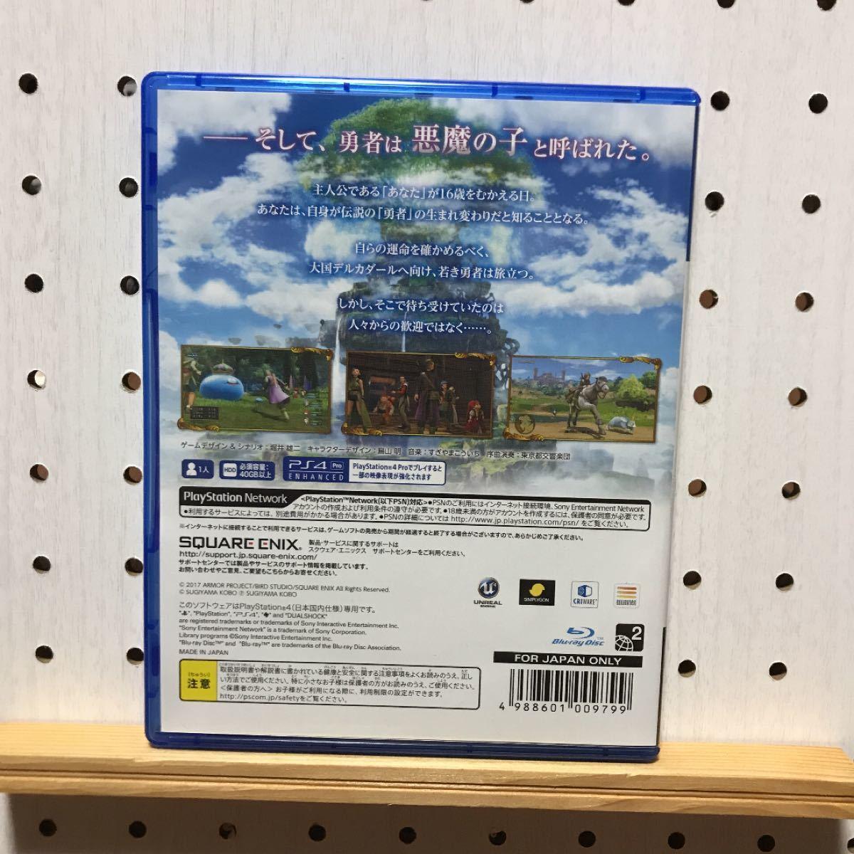 ドラゴンクエスト11 PS4