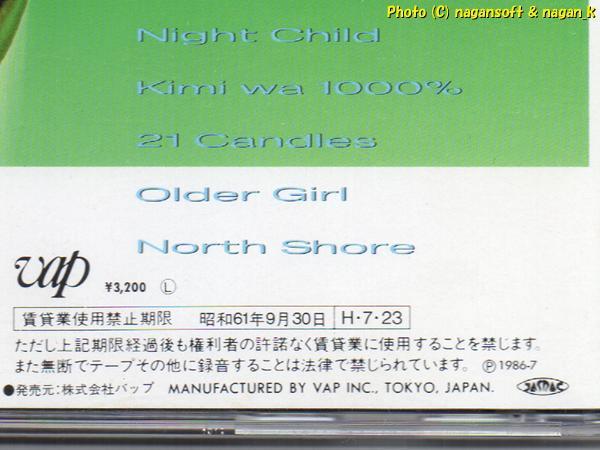 ★即決★ 1986 オメガトライブ / Navigator -- 昭和61年発売盤です。ボーカルは「カルロストシキ」です。_画像4