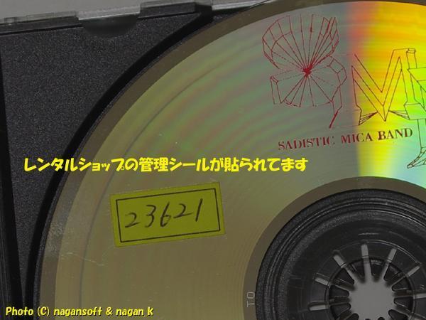 ★即決★ SADISTIC MIKA BAND (サディスティック・ミカ・バンド) / 天晴(あっぱれ)-- レンタルアップ品です。管理シール貼られてます_画像5