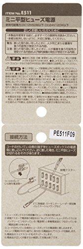 エーモン ミニ平型ヒューズ電源 DC12V・60W/DC24V・120W 10Aヒューズ差替用 E511_画像4