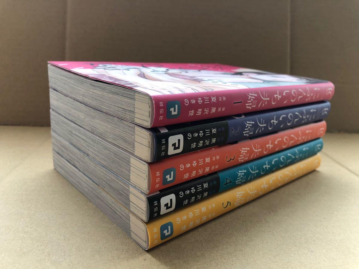 ◆全巻初版◆にぶんのいち夫婦◆1巻-5巻セット◆黒沢明世/夏川ゆきの