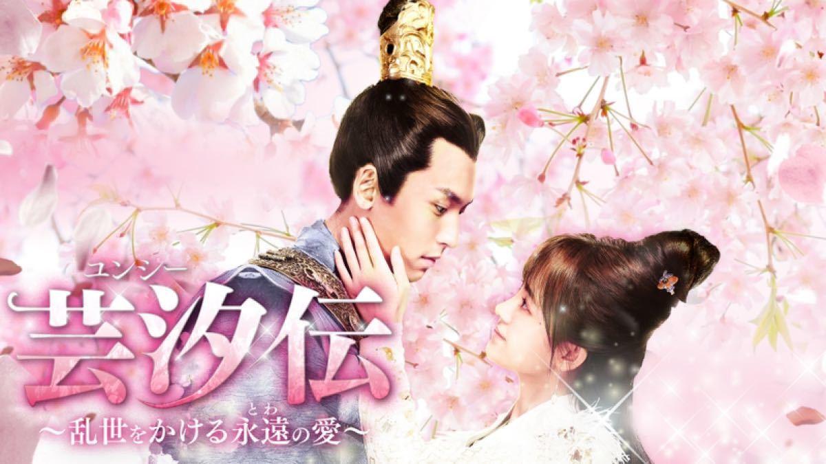 中国ドラマ『芸汐伝〜乱世をかける永遠の愛』全話
