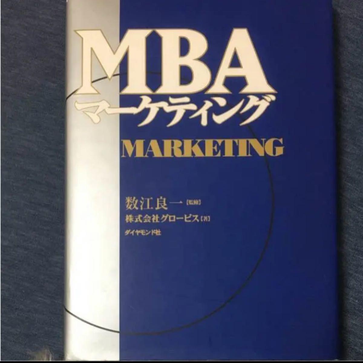 MBAマーケティング