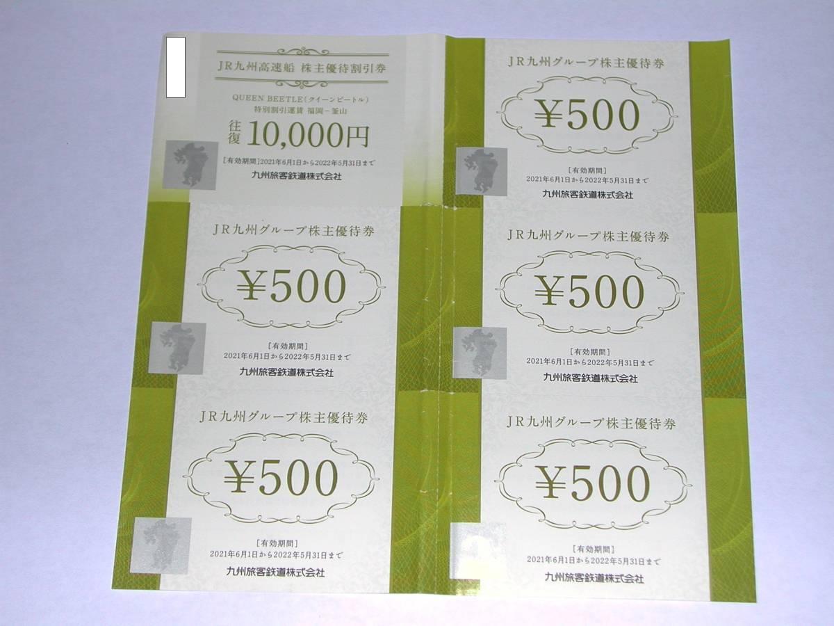 JR九州グループ株主優待券500円券×5枚およびJR九州高速船株主優待割引券10,000円券×1枚_画像1