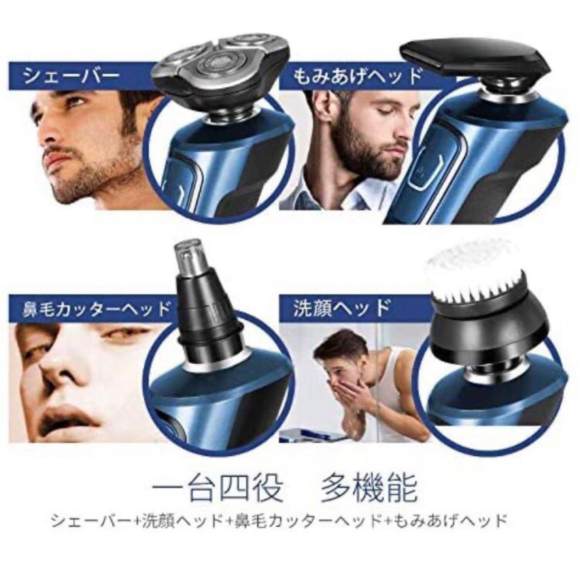 電動シェーバー 電気シェーバー 髭剃り USB充電式 1台3役 3枚刃 回転式