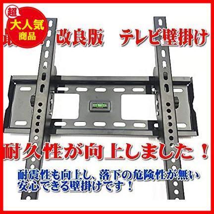 F-BOX テレビ 壁掛け 金具 26-55インチ型 モニター LED LCD 液晶テレビ対応 上下角度調節_画像3
