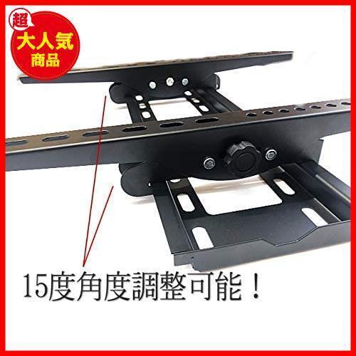 F-BOX テレビ 壁掛け 金具 26-55インチ型 モニター LED LCD 液晶テレビ対応 上下角度調節_画像2