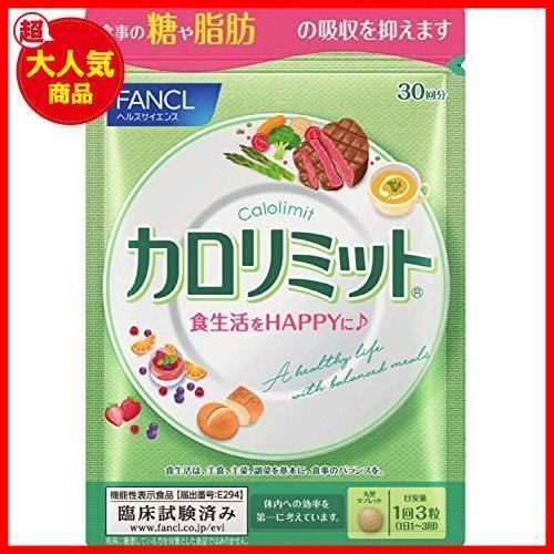 ファンケル (FANCL) (新) カロリミット (約30回分) 90 粒 (機能性表示食品) ダイエット サポート サプリ_画像1
