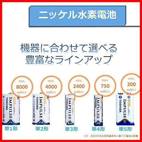 TOSHIBA ニッケル水素電池 充電式IMPULSE 高容量タイプ 単3形充電池(min.2,400mAh) 4本 TNH-3A 4P_画像2