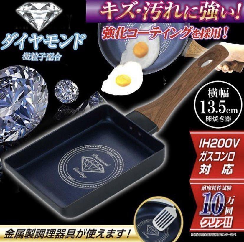 【IH対応】ダイヤモンドコーティング 26cmフライパン・卵焼き