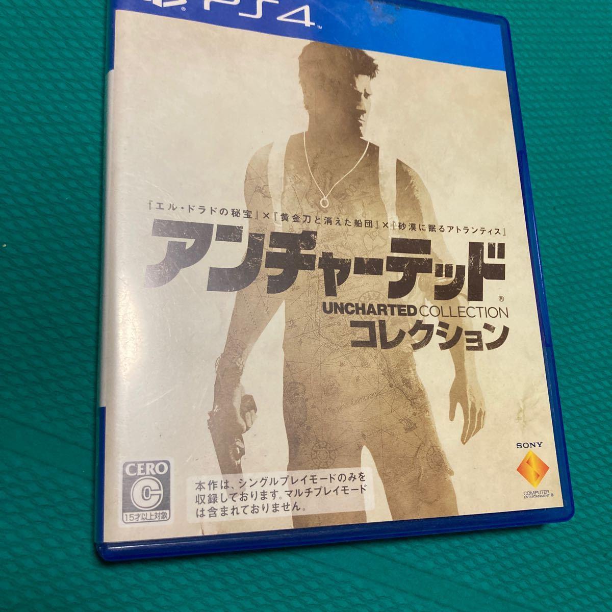 【PS4】 アンチャーテッド コレクション [通常版]