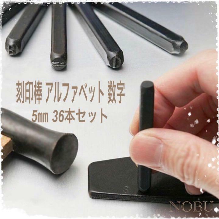 5mmレザークラフト 工具 革細工工具 ポンチ 刻印 5㎜ 36本