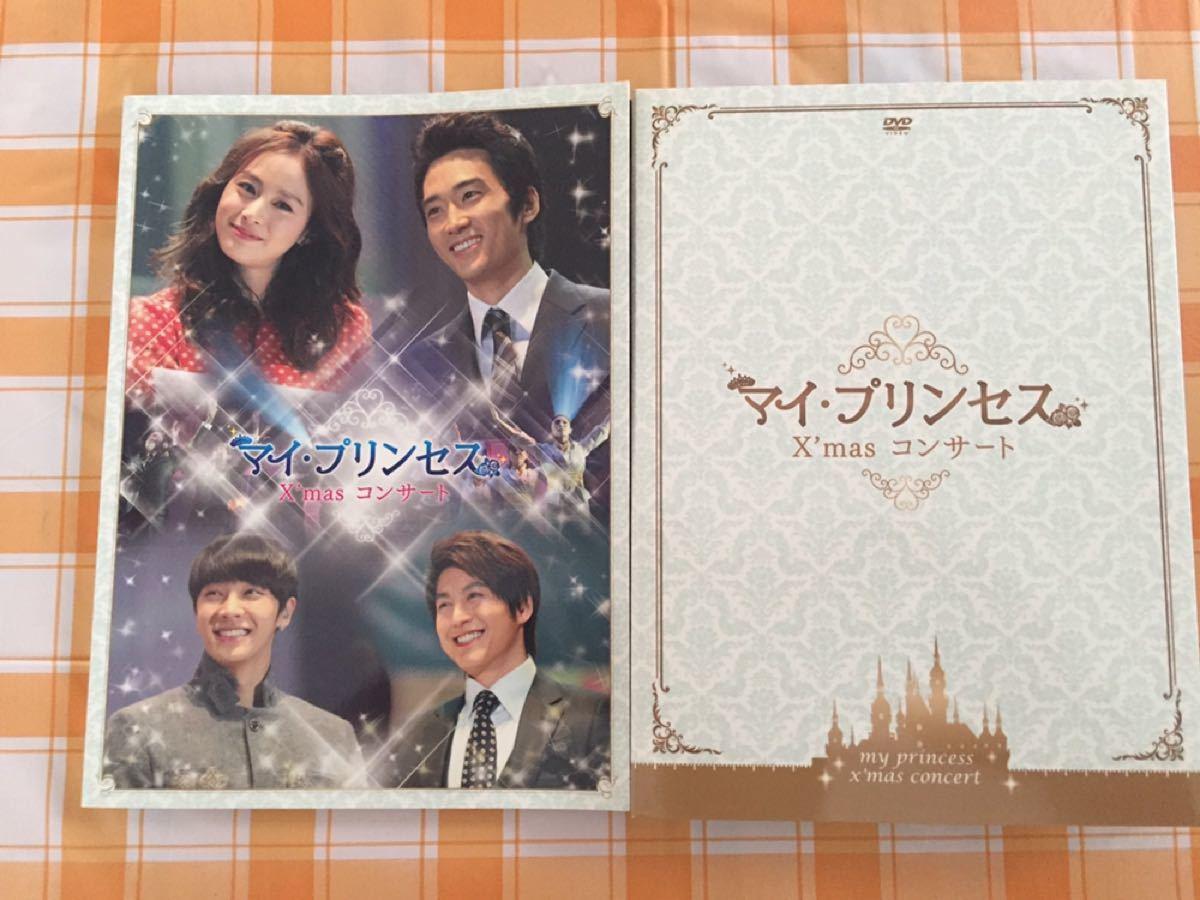 韓国ドラマ『マイプリンセス』クリスマスコンサートDVD /ソンスンホン、キムテヒ、リュスヨン、イギグァン(BEAST) 日本公演