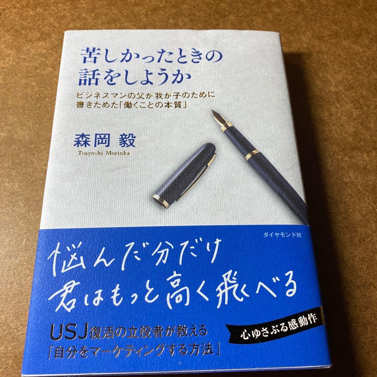 苦しかったときの話をしようか ビジネスマンの父が我が子のために書きためた 「働くことの本質」 森岡毅