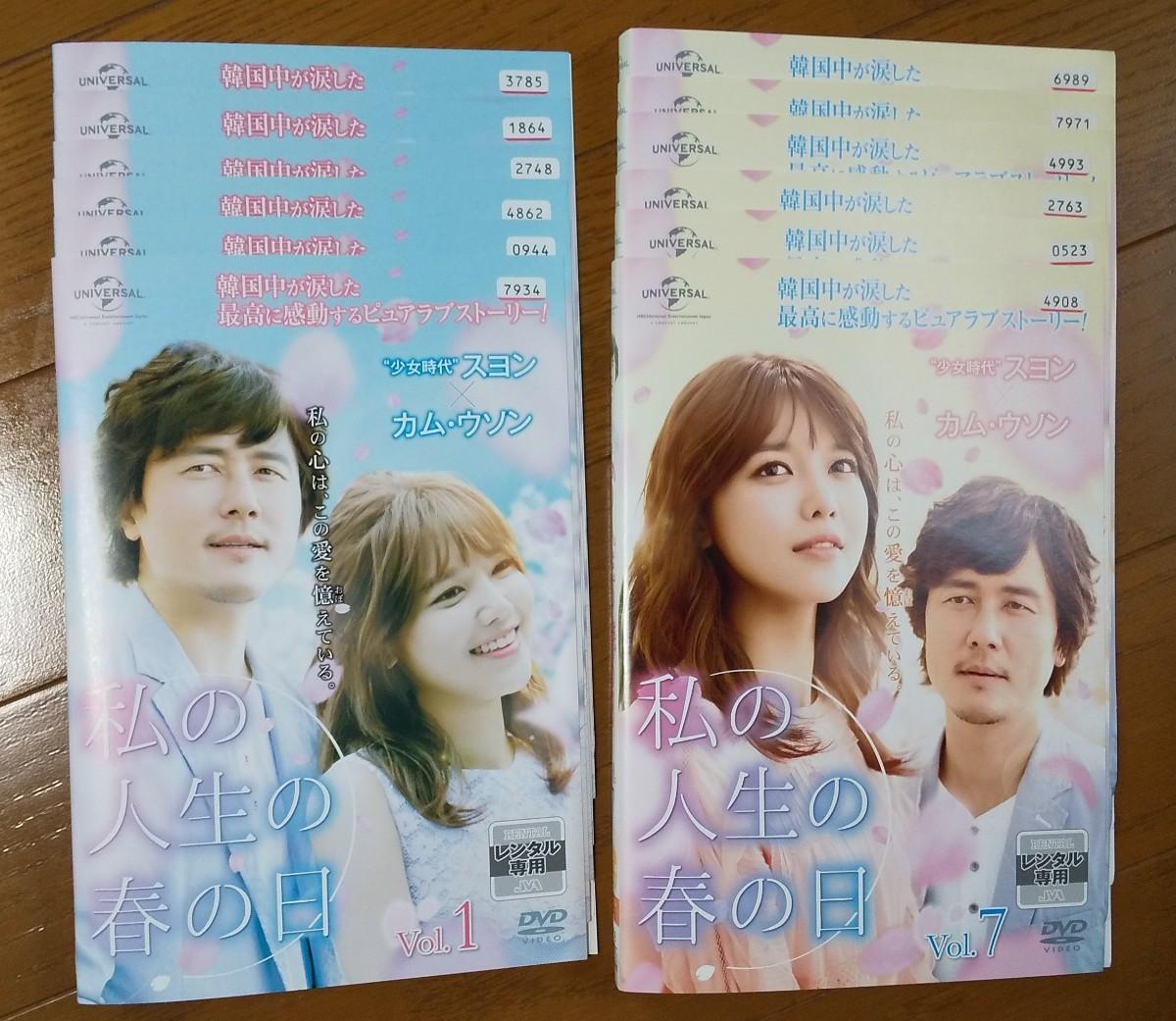 「私の人生の春の日」全12巻 中古DVDレンタル落ち 出演:スヨン(少女時代) カム・ウソン  韓国ドラマ