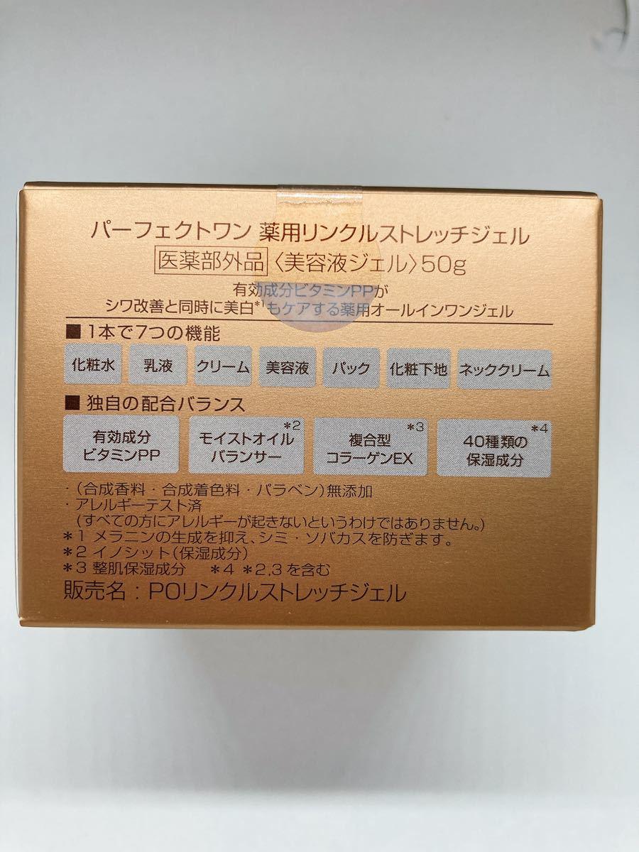 【新品未開封】パーフェクトワン 薬用リンクルストレッチジェル 50g×2個セット