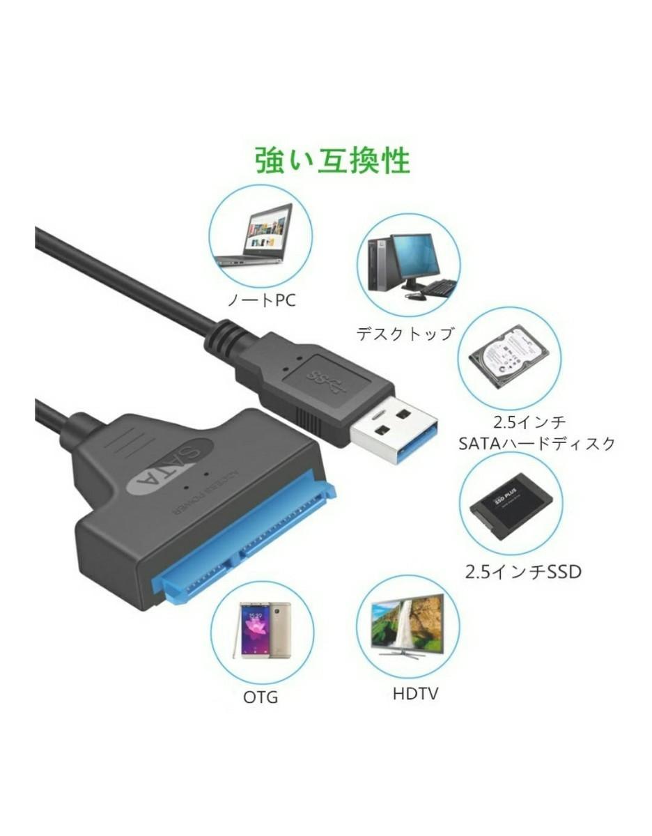 SATA-USB3.0 変換ケーブル 2.5インチ SSD/HDD用 5Gbps