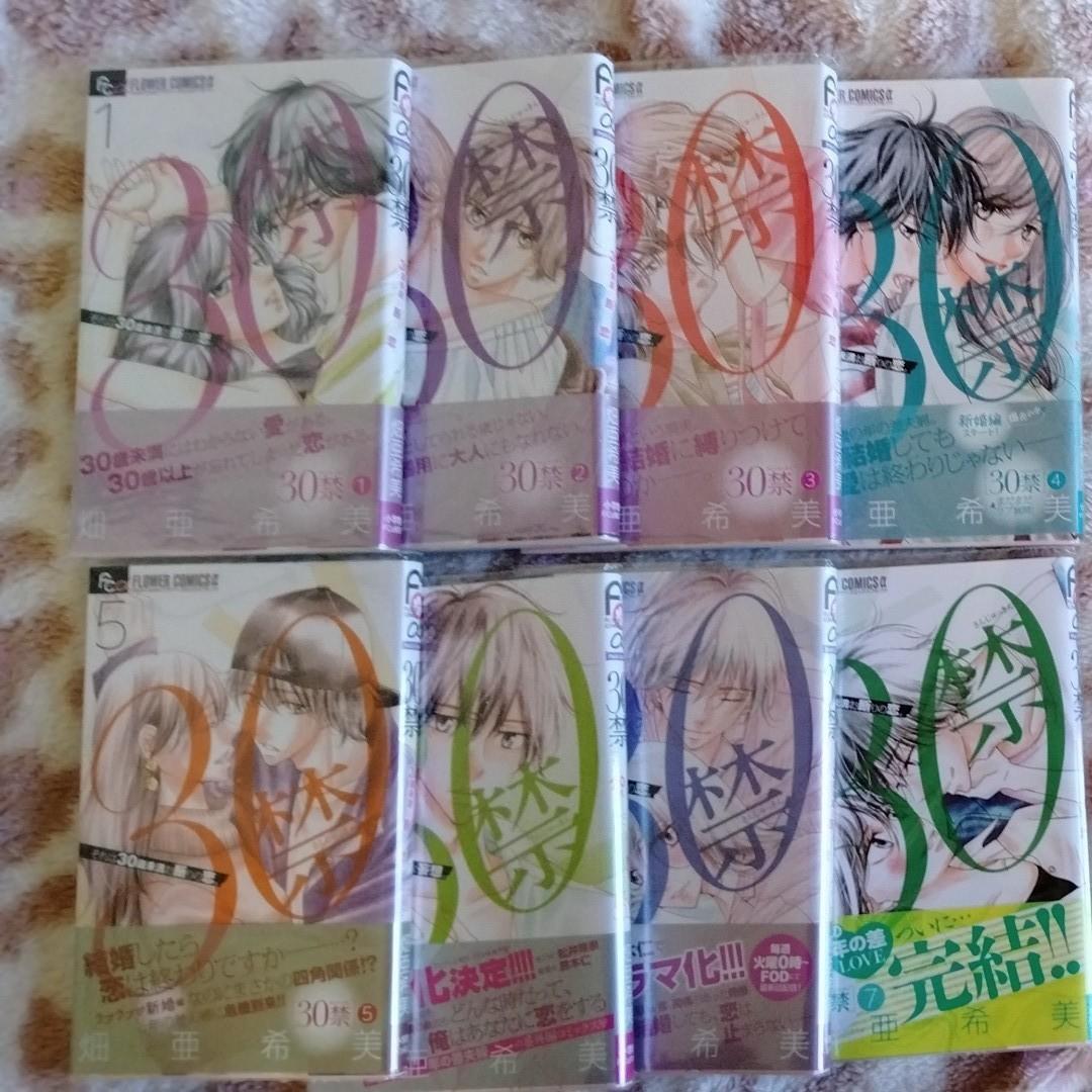 【初版帯付き】30禁 全巻セット(完結)