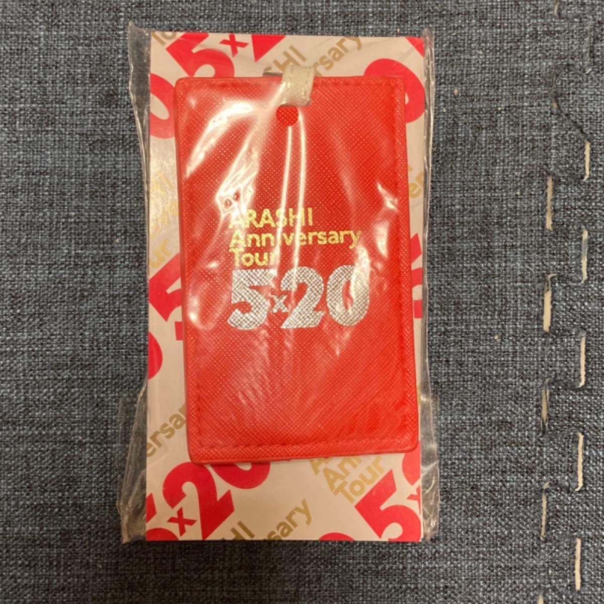 嵐ARASHI Anniversary tour5×20 ラゲッジタグ 会場限定 嵐5×20 嵐ARASHI