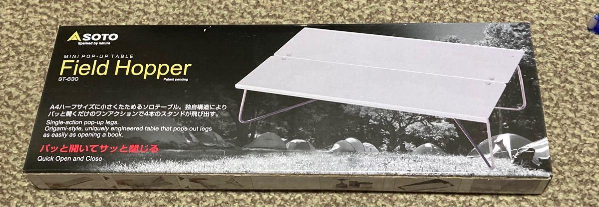 未使用品 SOTO 新富士バーナー フィールドホッパー ST-630 折りたたみテーブル