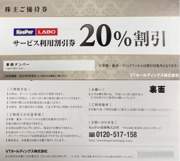 KeePer LABO キーパーラボ 20%割引 VTホールディングス株主優待券 1冊_画像1