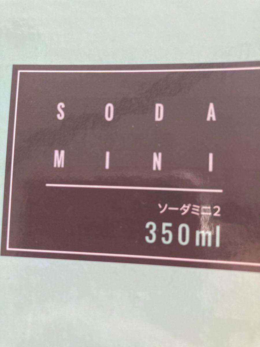 SODA MINI II ソーダミニII 専用ボトル ホワイト SM2002 炭酸水メーカー ソーダメーカー 飲みきり 350ml