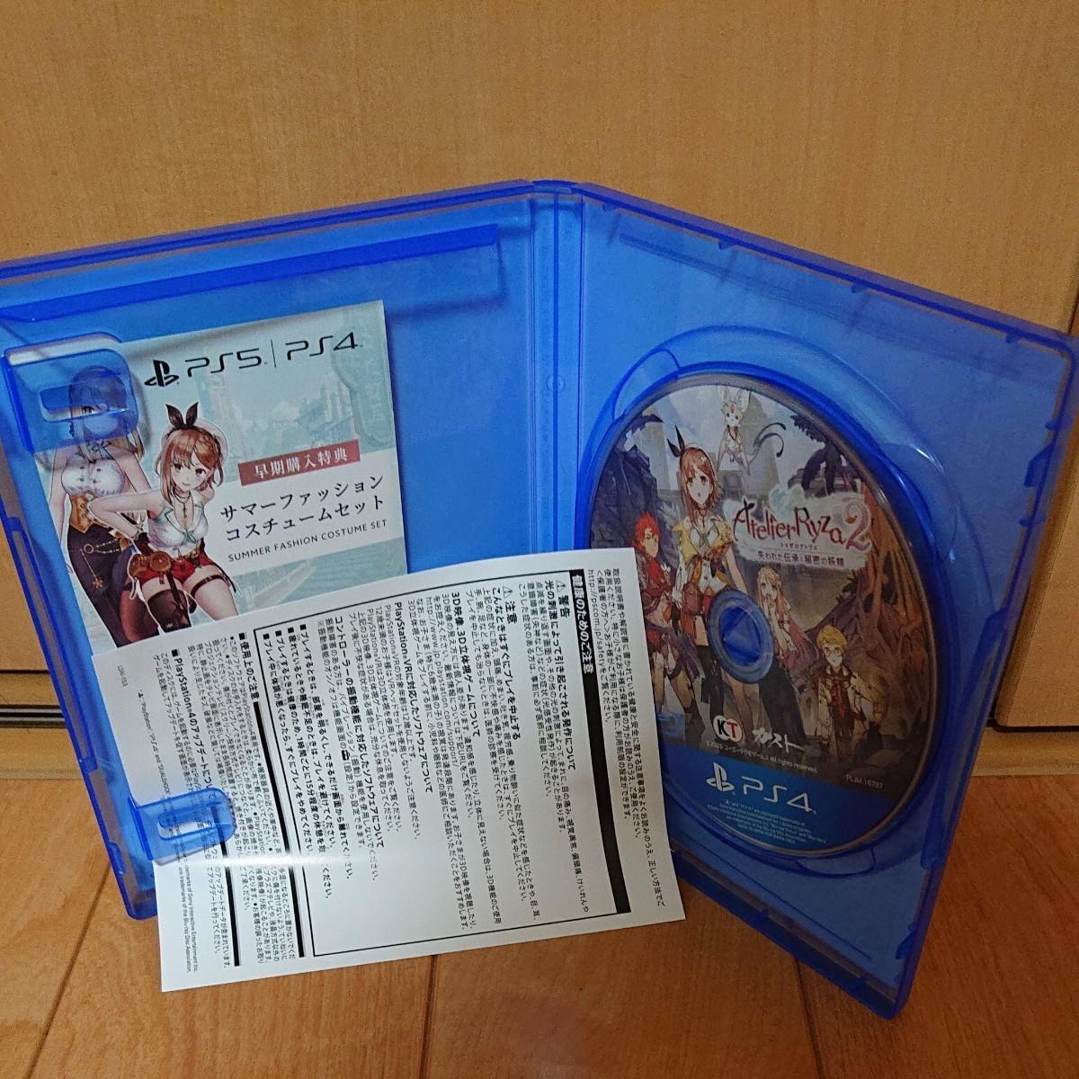 ライザのアトリエ2 PS4 PS5 PS4ソフト